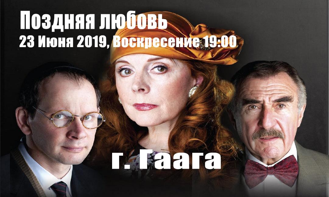 Московский Театр на Малой Бронной в Гааге 23 июня