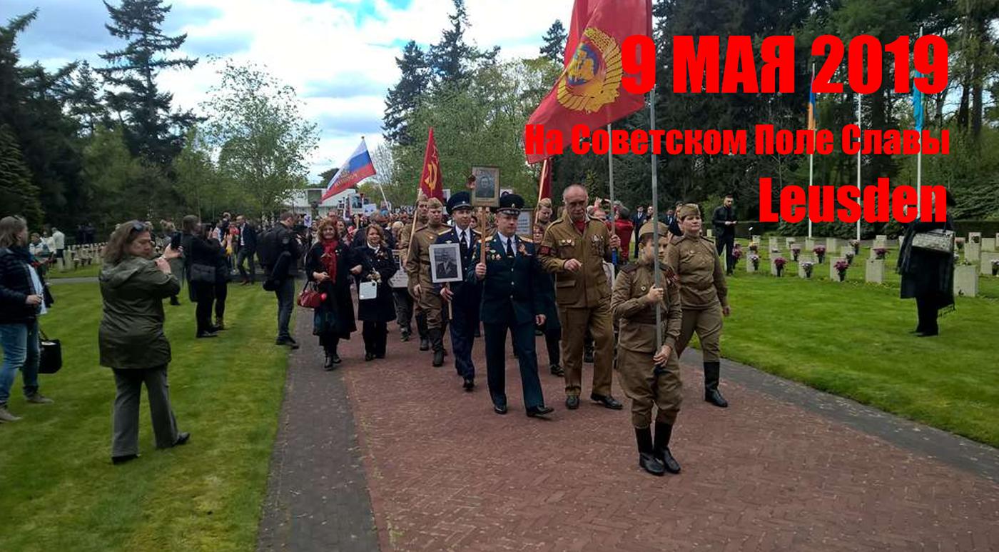 9 мая 2019 Бессмертный Полк на Советском Поле Славы