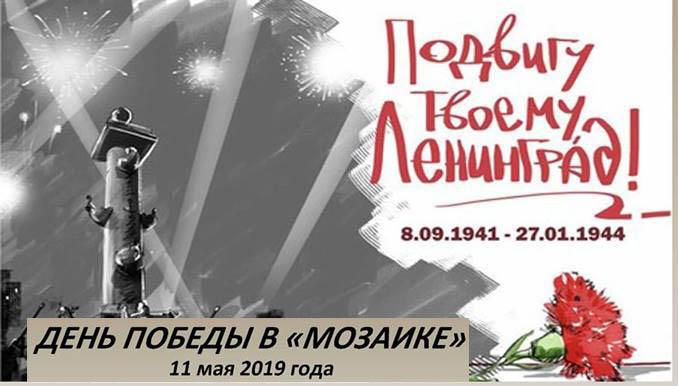 День Победы в школе «Мозаика»