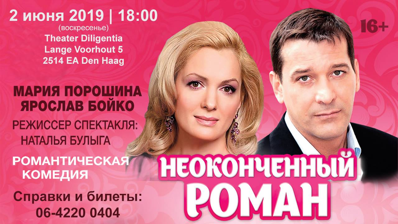 2 июня 2019 романтическая комедия «Неоконченный Роман»
