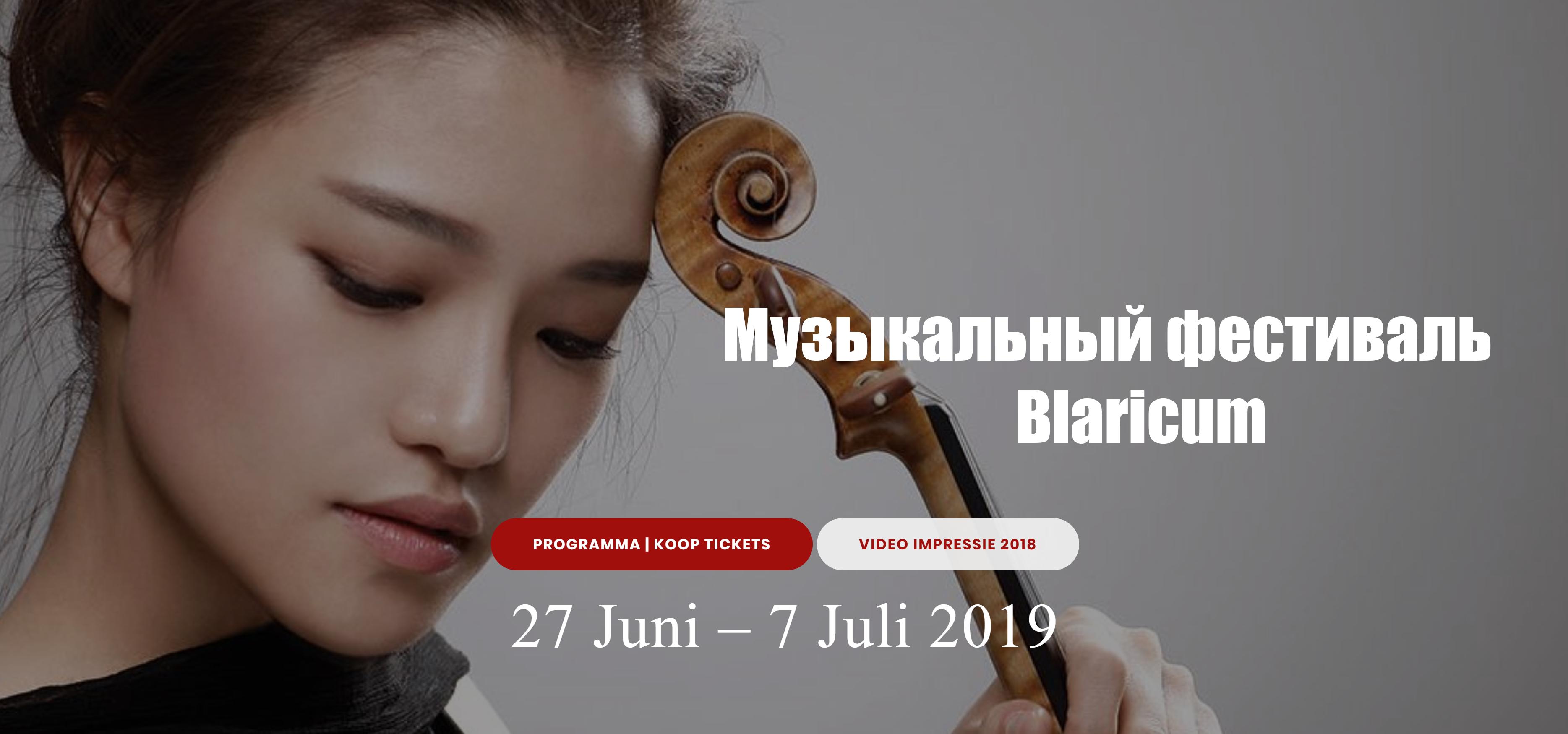 Музыкальный фестиваль Blaricum 27 июня — 7 июля 2019