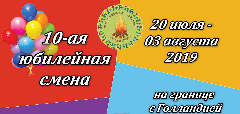20 ИЮЛЯ — 3 АВГУСТА ЮБИЛЕЙНАЯ СМЕНА «У КОСТРА»!