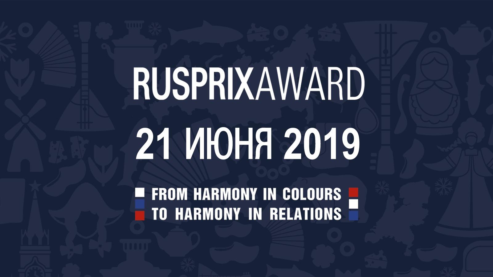 21 июня 2019 года в Нидерландах состоится церемония вручения премии RusPrix
