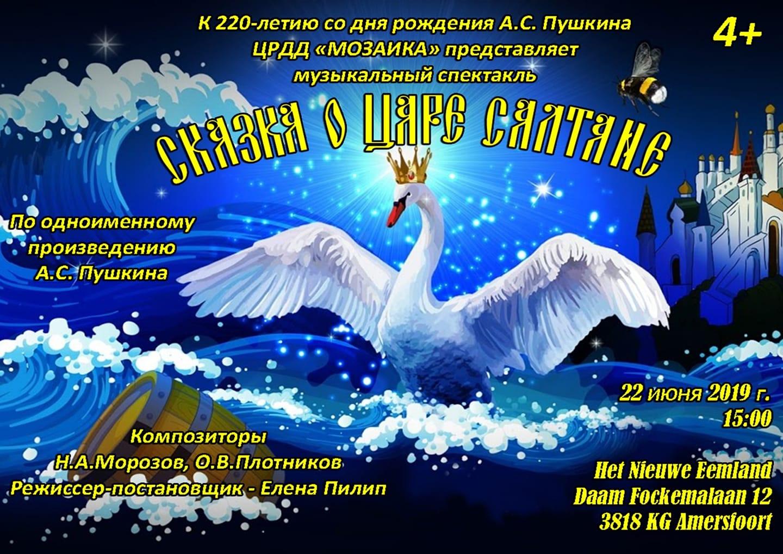22 июня «Сказка о Царе Салтане» музыкальный спектакль в Амерсфорте