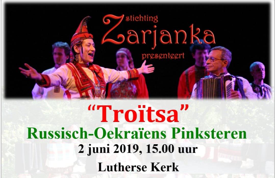 2 июня 2019 Концерт фольклорного ансамбля «Зарянка»