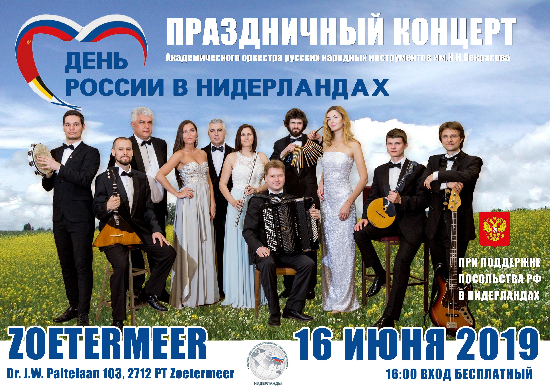 16 июня Концерт Академического оркестра русских народных инструментов им. Н.Н. Некрасова