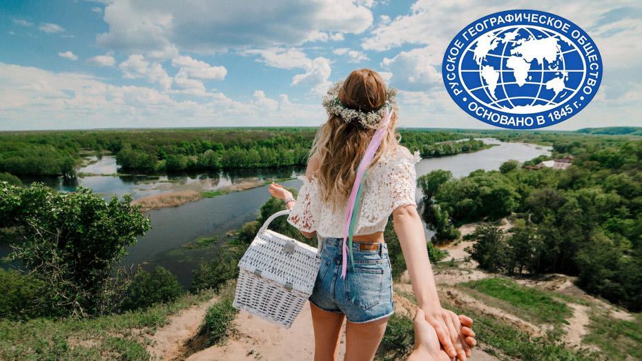 Приглашаем молодёжь на неделю в августе (всё включено) в Москву и Калужскую область по линии Русского географического общества!