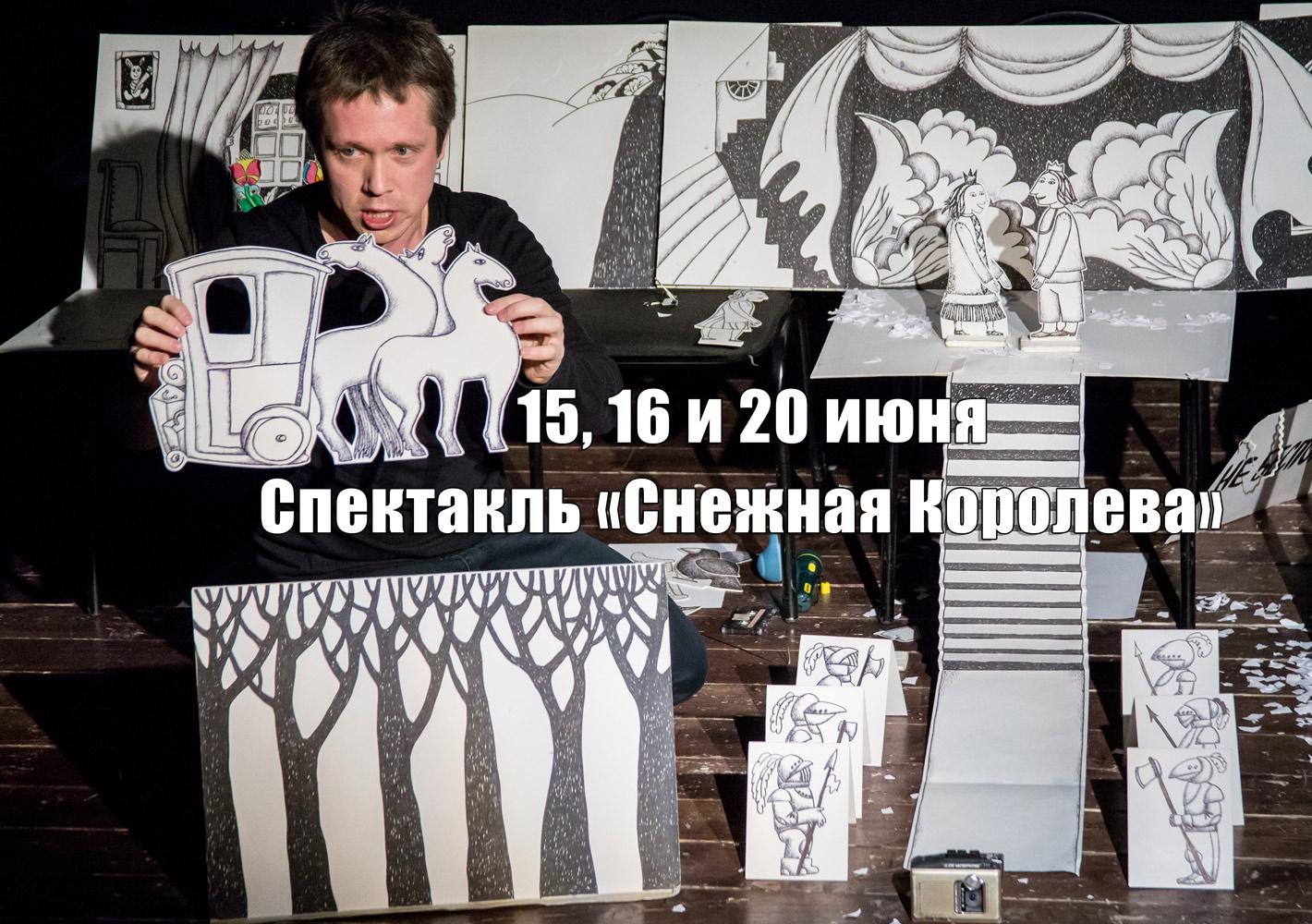 15, 16 и 20 июня спектакль «Снежная Королева»