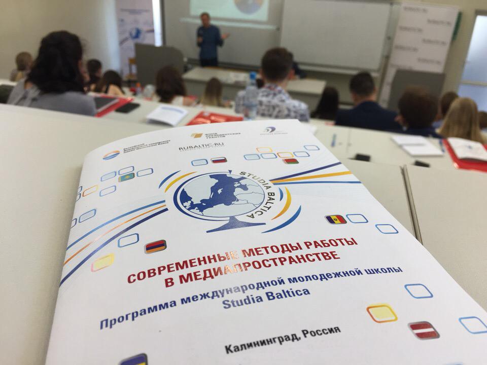Приглашаем студентов гуманитарных факультетов из Нидерландов на неделю в конце августа в Калининград