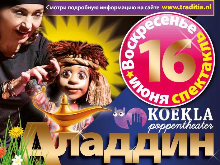 16 июня Кукольный театр Кукла и Русская школа Умница представляют спектакль на русском языке «Аладдин»