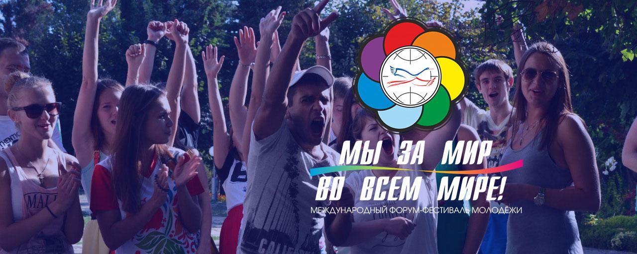 Приглашаем молодёжь из Нидерландов на неделю в конце августа в Болгарию