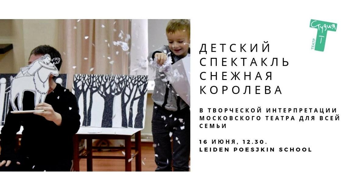 16 июня в 12:30 в Лейдене интерактивная интерпретация 'Снежной королевы'
