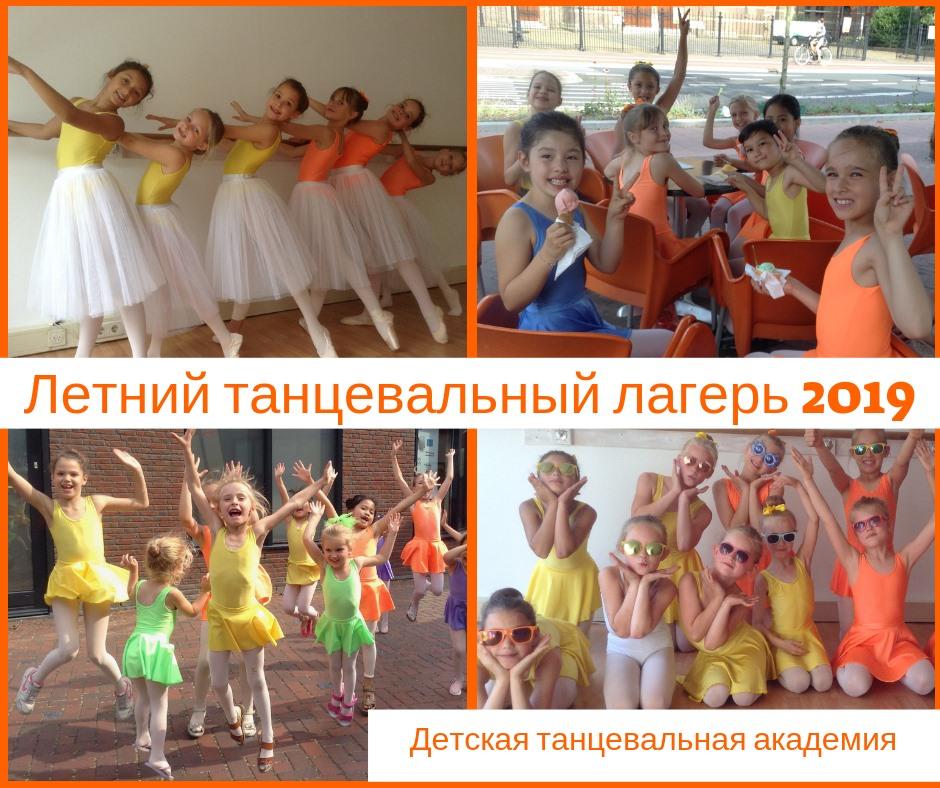 19 июля по 21 августа Летний танцевальный лагерь