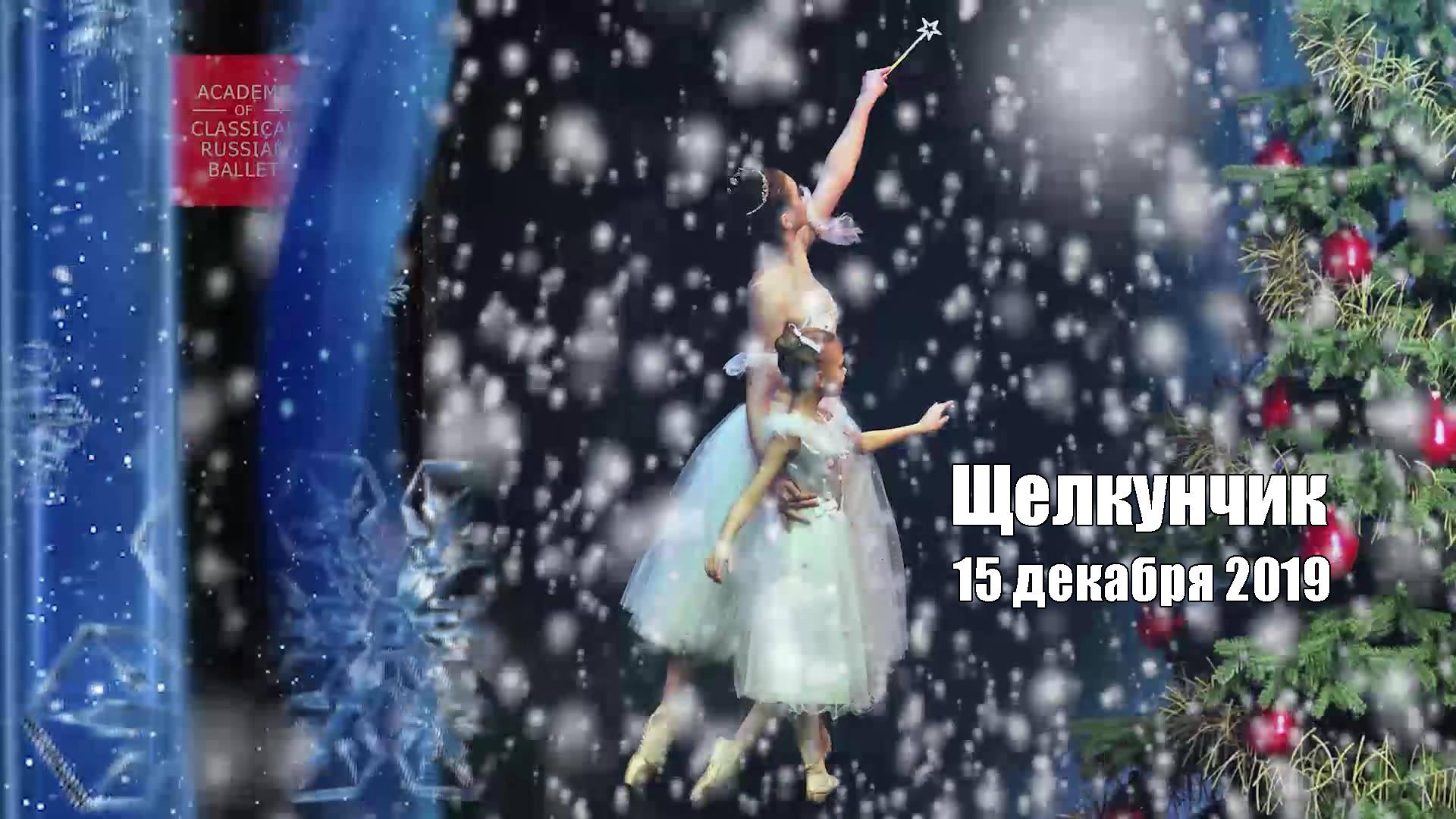 15 декабря Щелкунчик в Нордвейке