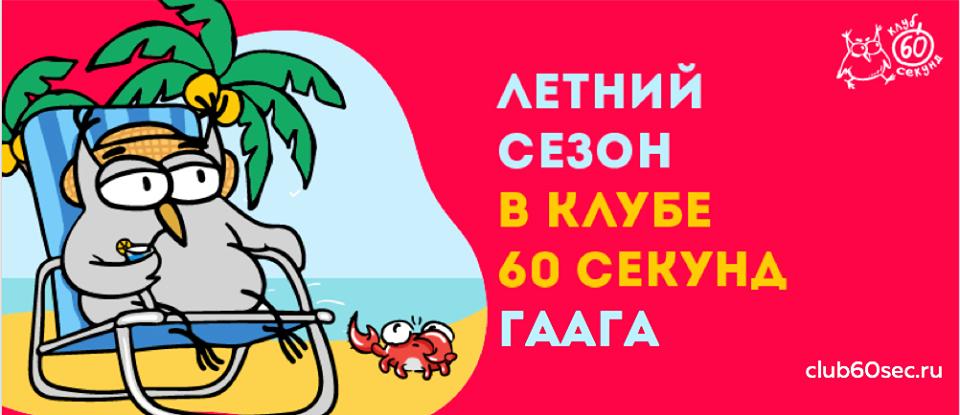 28 Августа Финал летнего сезона