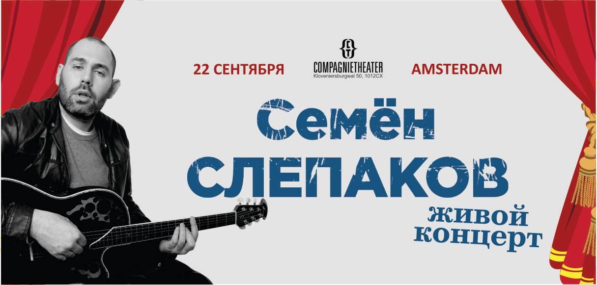 22 Сентября – Семен Слепаков LIVE – Comedy Club