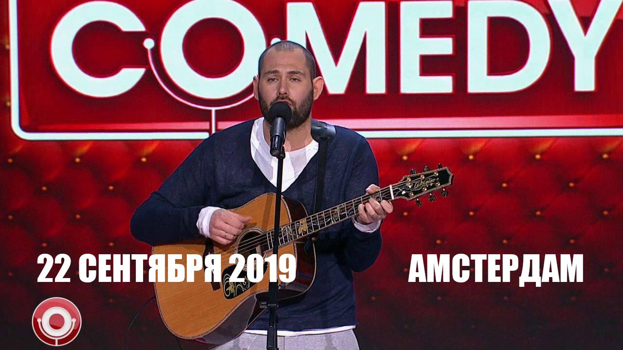22 Сентября — Семен Слепаков LIVE — Comedy Club