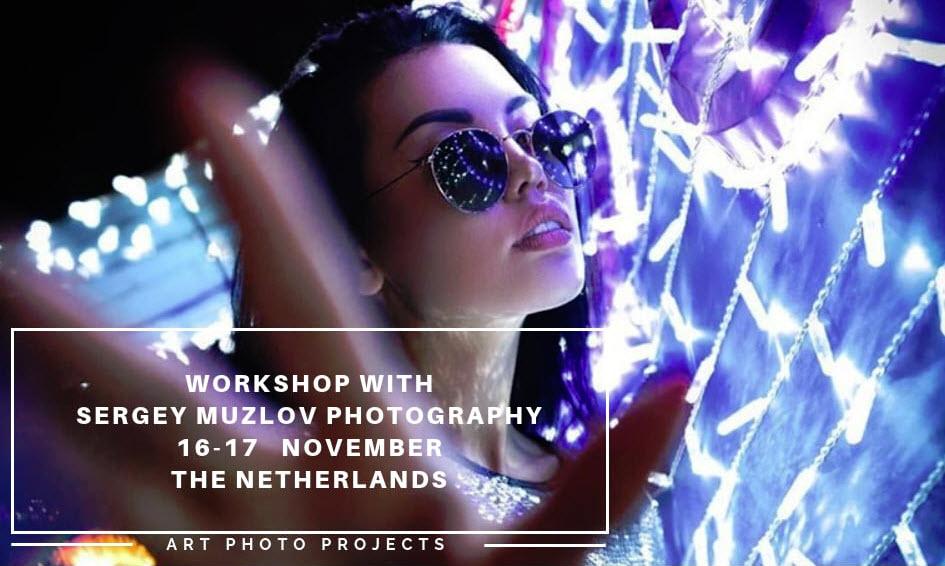 16-17 ноября – Фото Мастер-класс с Sergey Muzlov в Нидерландах