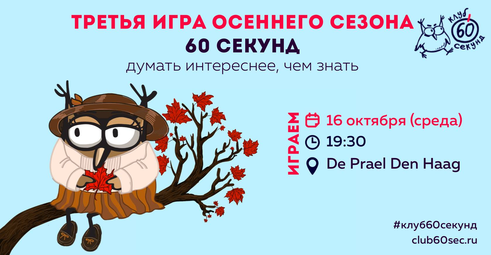 16 октября – Игра «60 секунд»