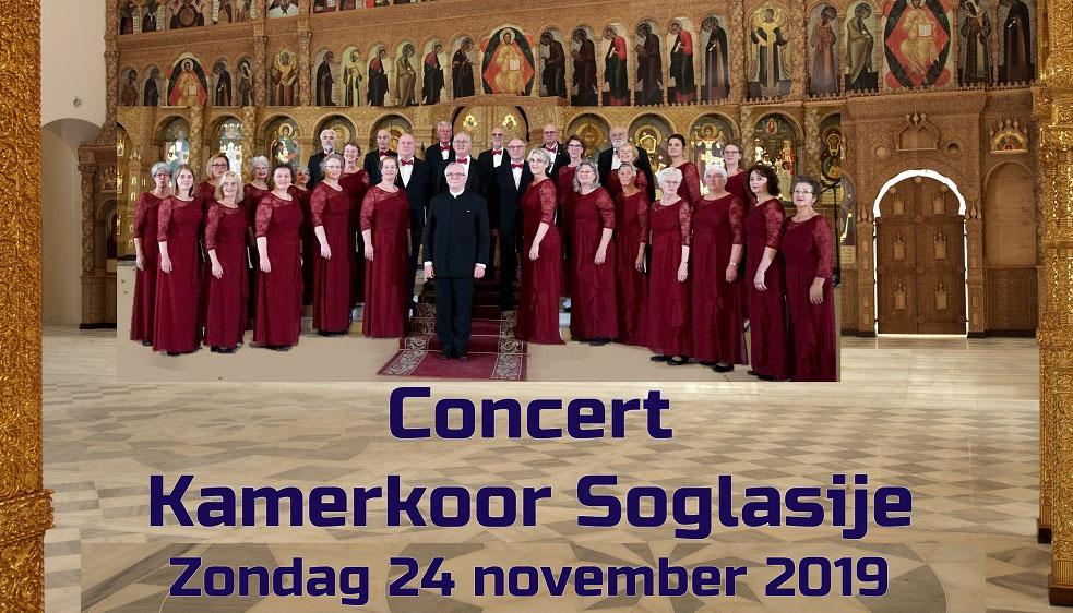 24 ноября – Концерт Камерного хора СОГЛАСИЕ