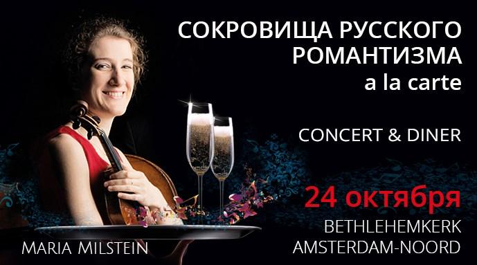24 октября Concert & diner – Сокровища русского романтизма
