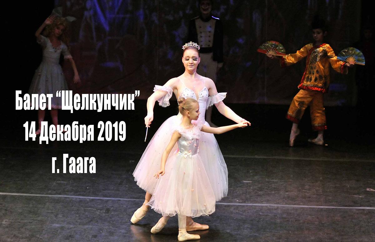 """14 Декабря – Балет """"Щелкунчик"""""""