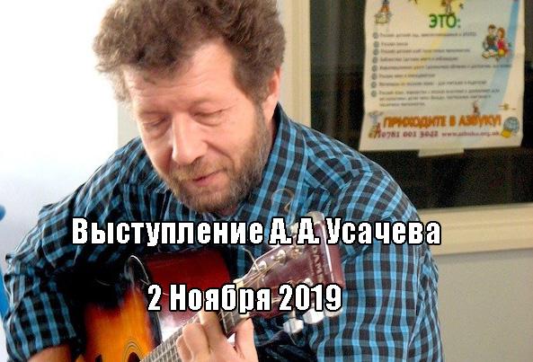 2 ноября авторский вечер с Андреем Усачёвым