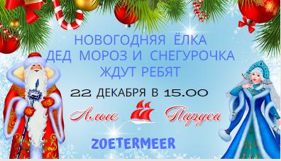 22 Декабря – Новогодний праздник в Алых Парусах с Дедом Морозом и Снегурочкой