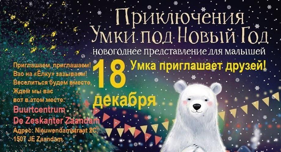 18 Декабря – Новогодняя Ёлка