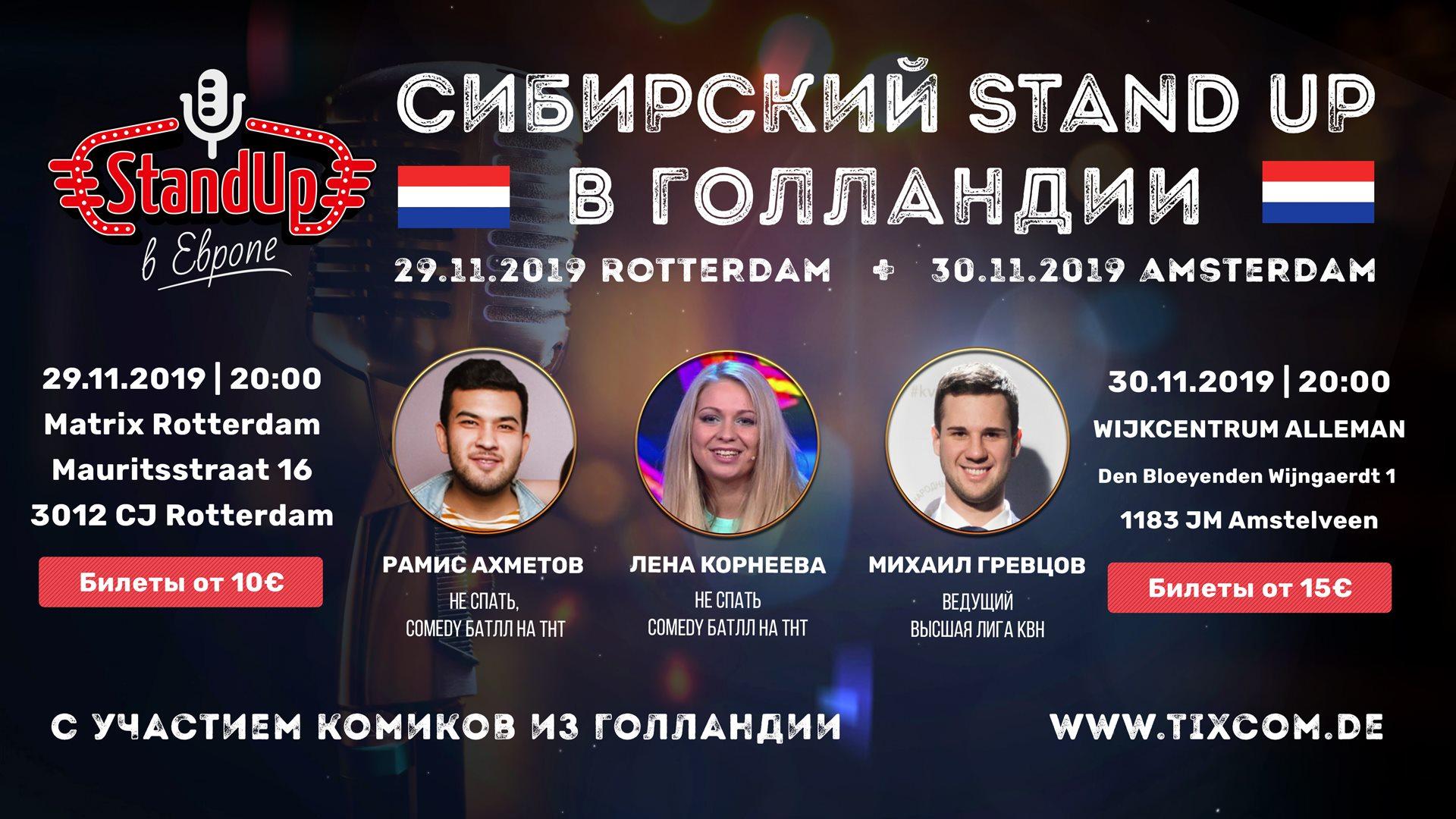 29 и 30 Ноября Сибирский Stand Up в Голландии