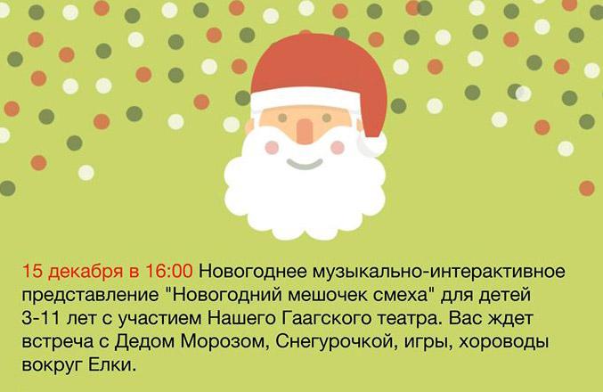 """15 декабря в 16:00 Новогоднее музыкально-интерактивное представление """"Новогодниймешочек смеха"""""""