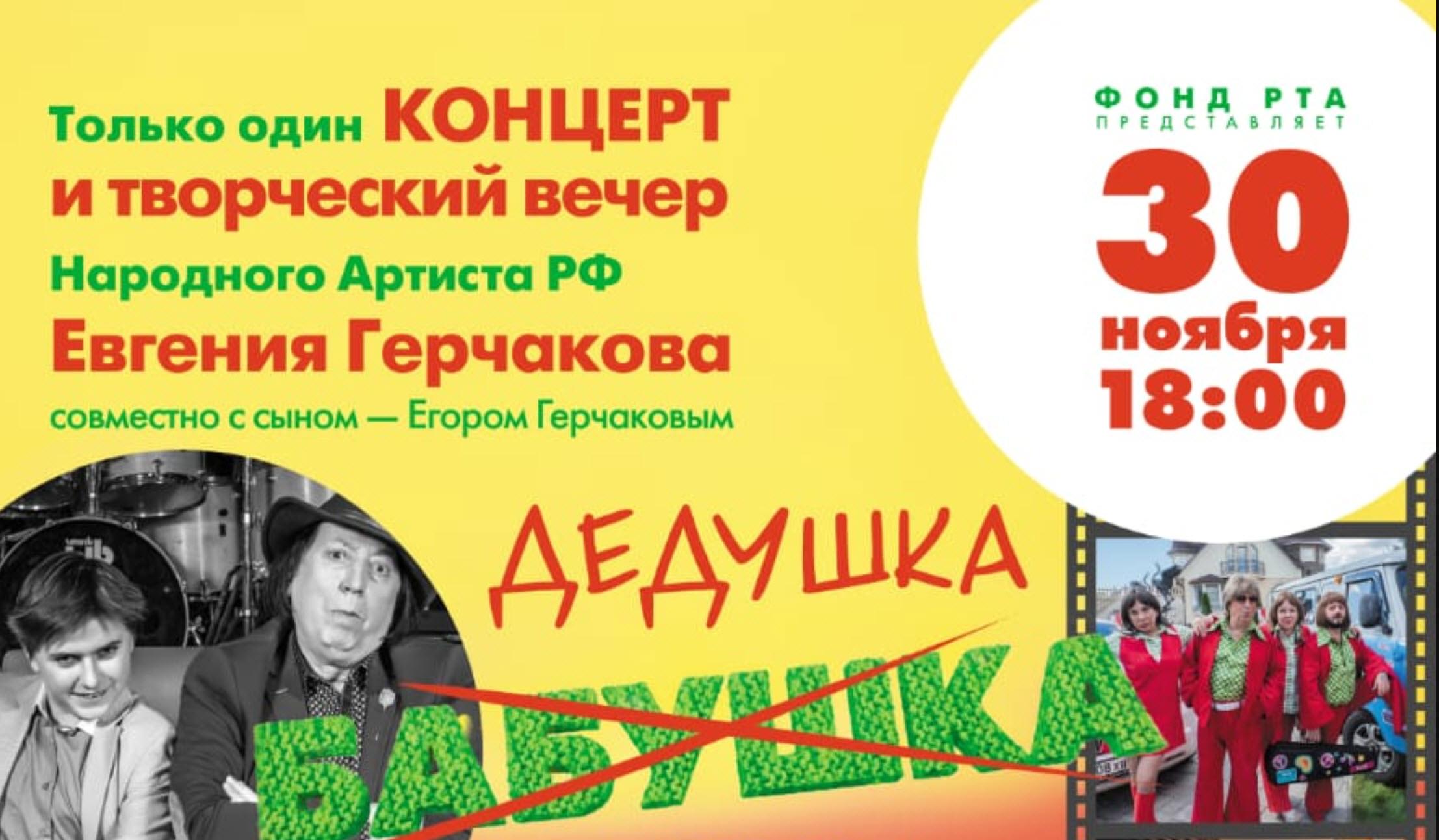 30 Ноября – Творческий вечер Народного Артиста РФ Евгения Герчакова.
