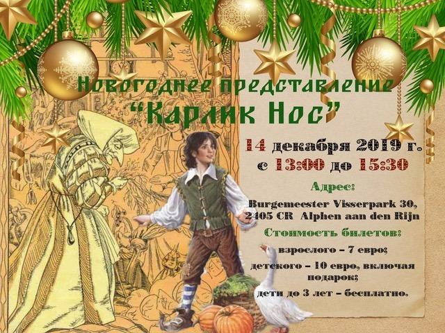 14 декабря – Спектакль для всей семьи «Карлик Нос»