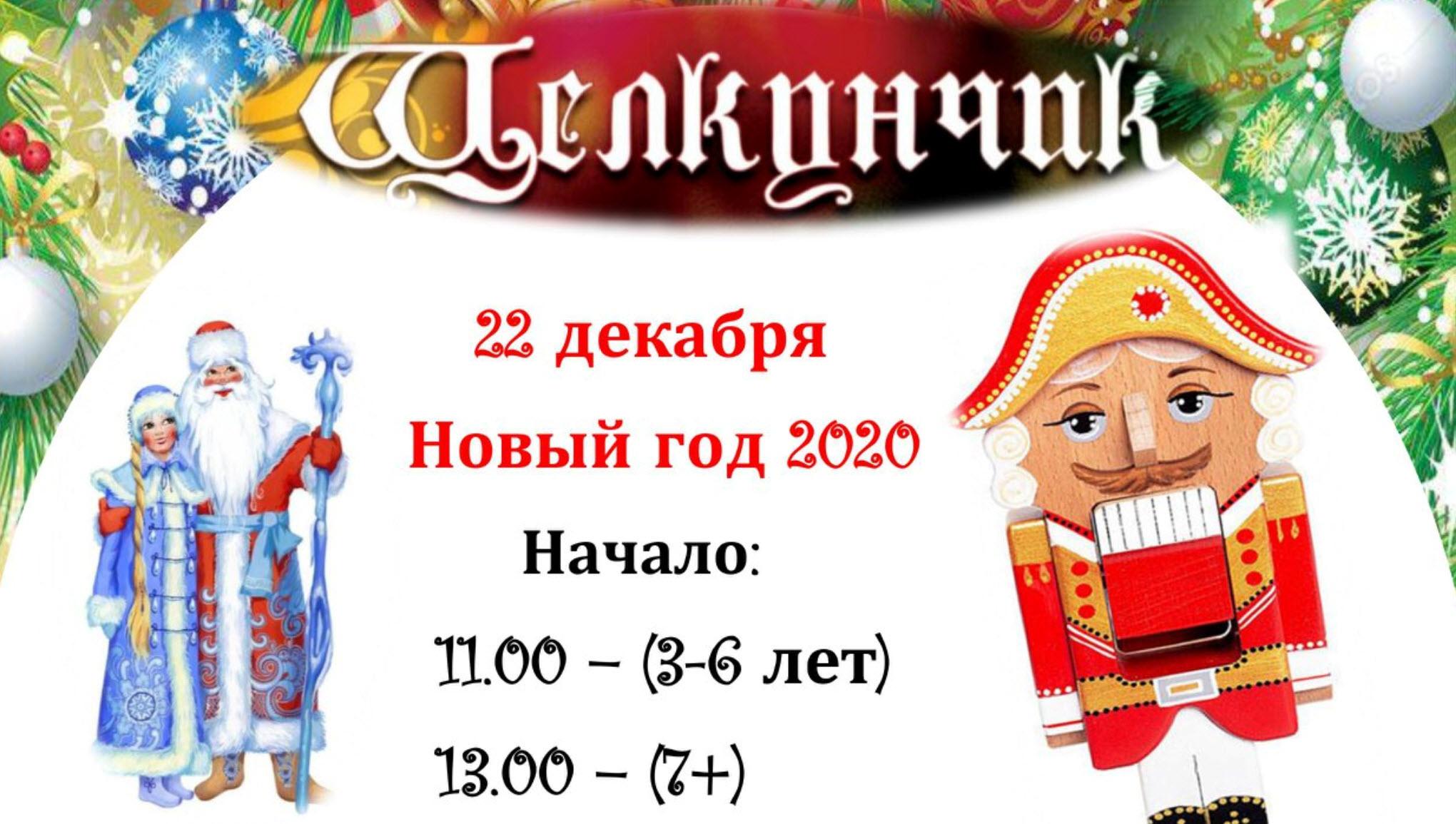 """22 Декабря – Новогодний праздник """"Щелкунчик"""""""
