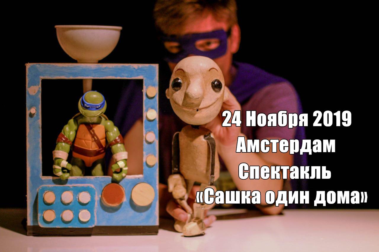 24 Ноября – Karlsson Haus со спектаклем «Сашка один дома»