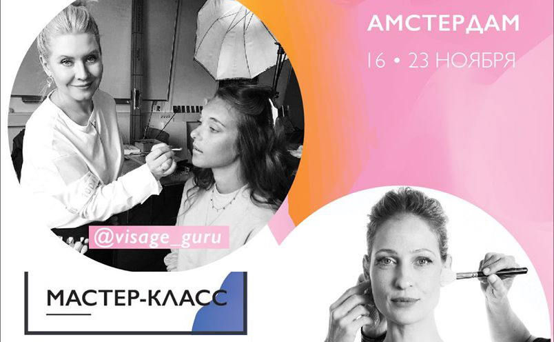 "16 и 23 Ноября – мастер-класс ""Сам себе визажист и стилист"""