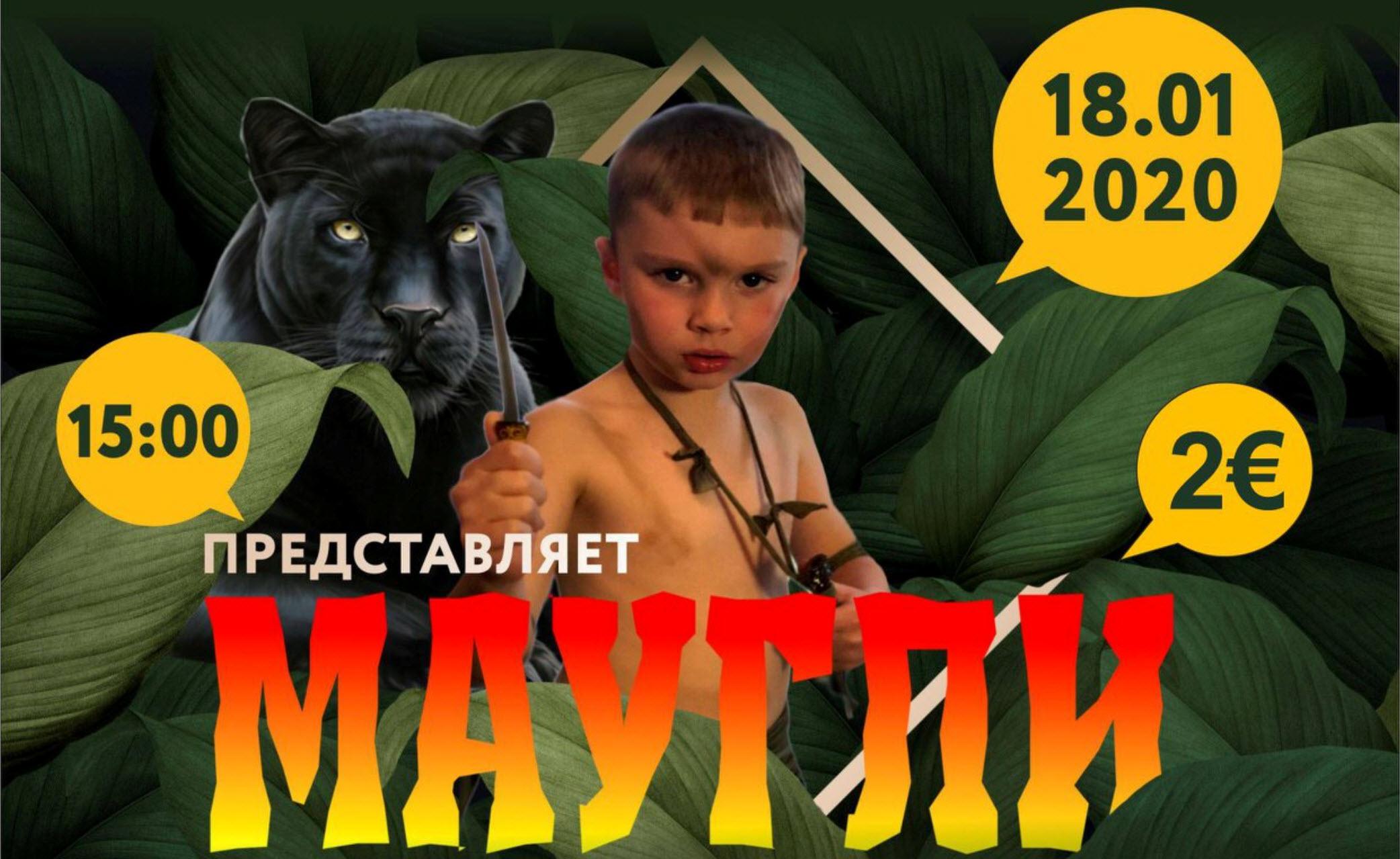 """18 Января – спектакль """"Маугли"""""""