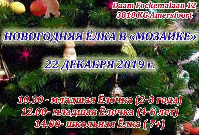 """22 Декабря – Новогодняя ёлка в """"Мозаике"""""""