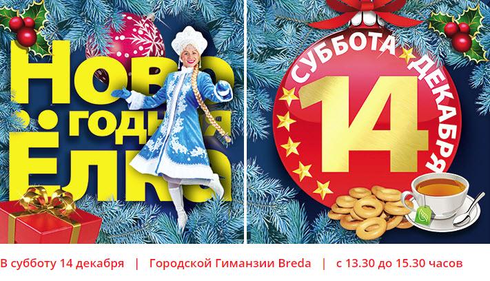 """14 декабря Новогодняя Ёлка в Русской школе """"Умница"""""""