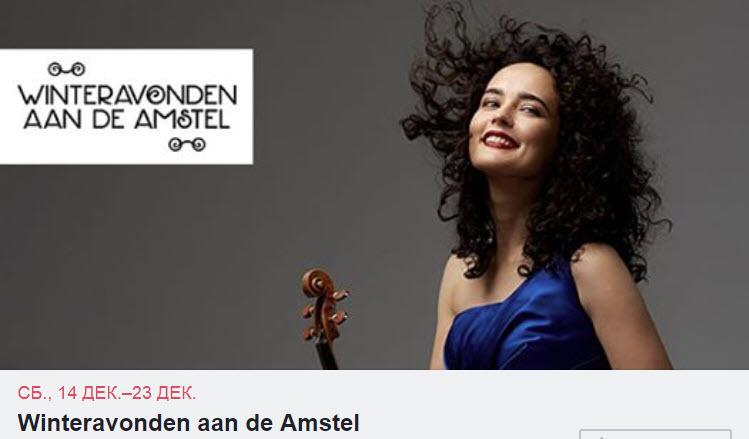 14 – 23 Декабря: Вечера в Эрмитаже на Амстеле