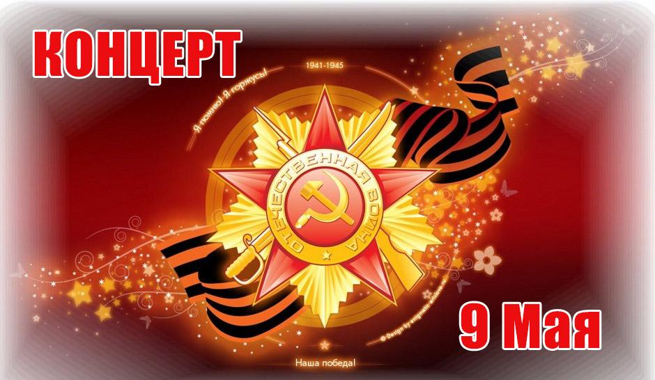 9 Мая – концерт Посвященный 75 годовщине Победы над фашизмом
