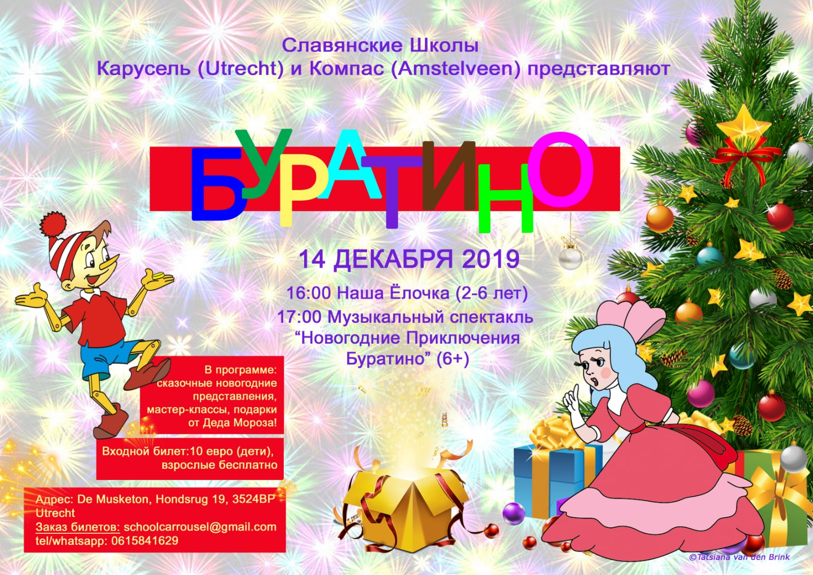 14 Декабря – Новогодние представления школ Карусель и Компас