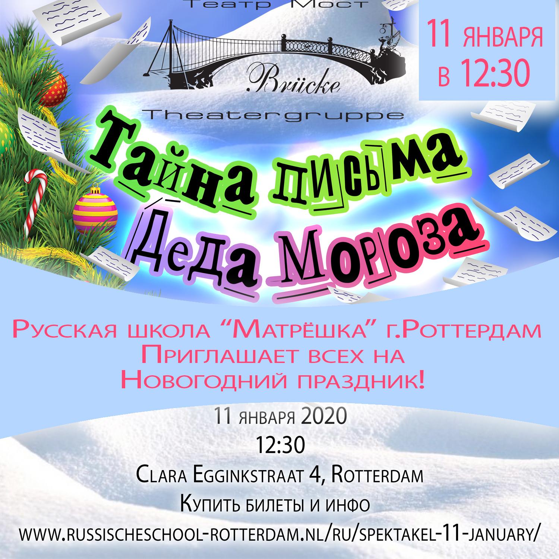 """11 января – Театр """"Мост"""" приглашает!"""