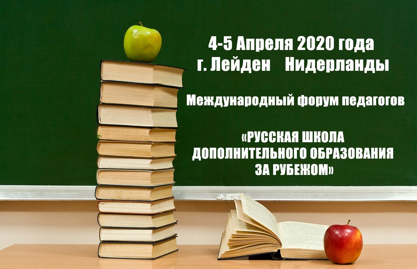 4-5 апреля – Международный форум педагогов «РУССКАЯ ШКОЛА ДОПОЛНИТЕЛЬНОГО ОБРАЗОВАНИЯ ЗА РУБЕЖОМ»