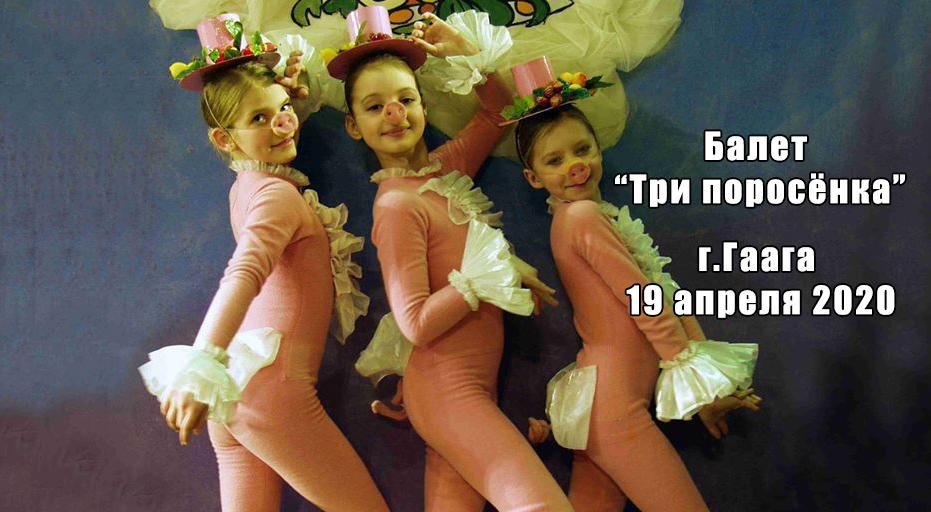 """19 апреля – Балет """"Три поросенка"""" в Гааге"""