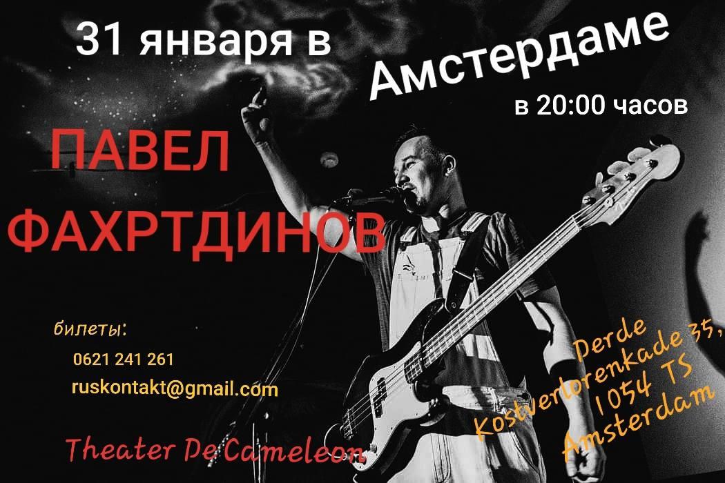 31 Января – Концерт Павла Фахртдинова