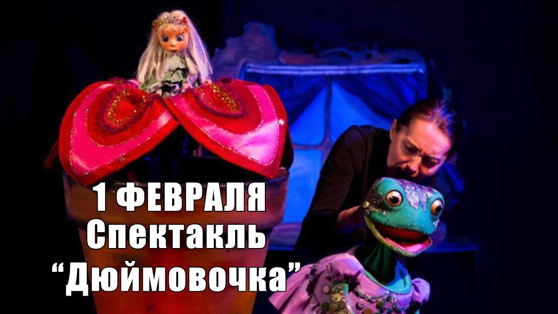 1 февраля – Интерактивный кукольный спектакль 'Дюймовочка'