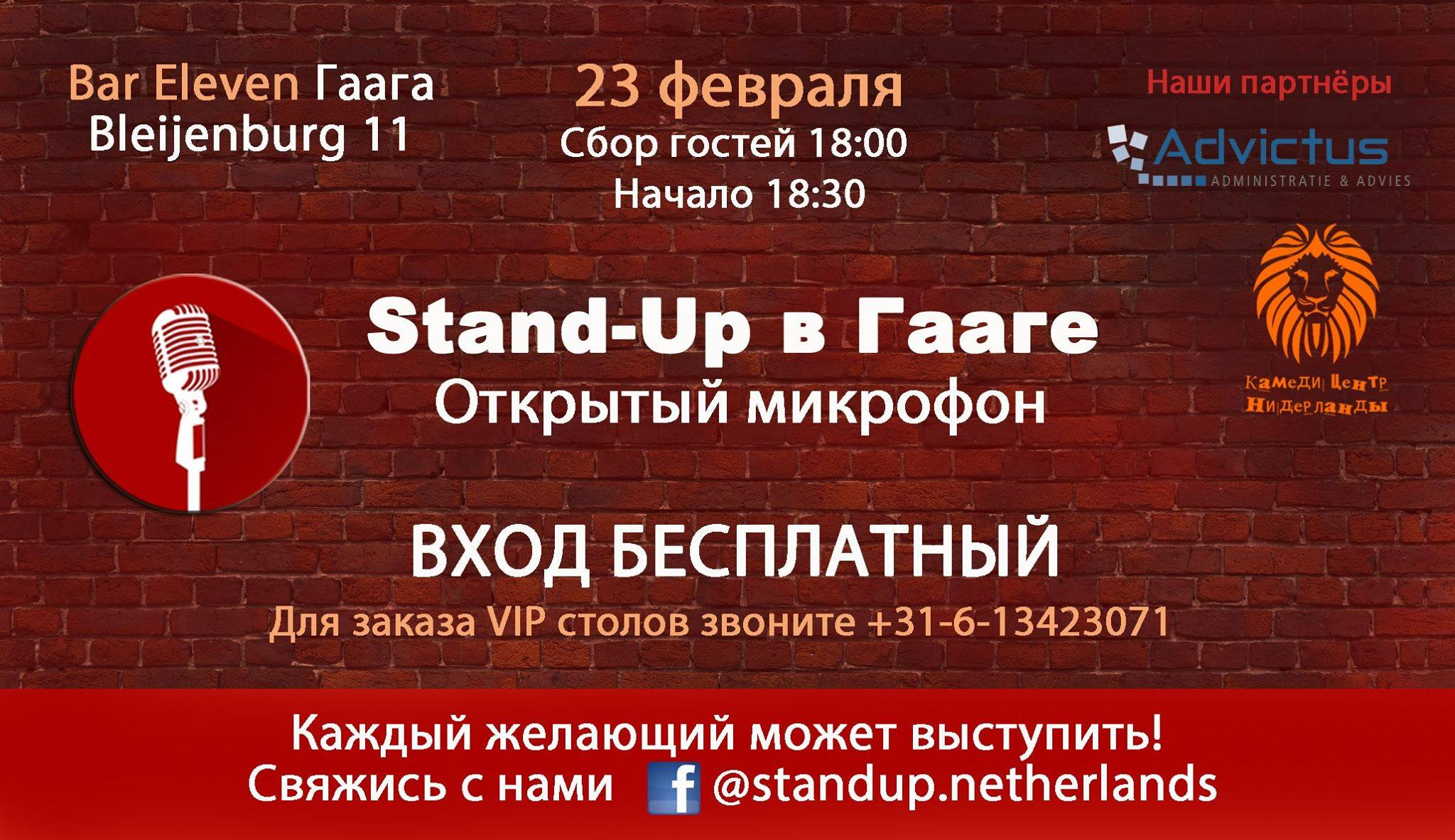 23 Февраля – Русскоязычный Stand-Up в Гааге
