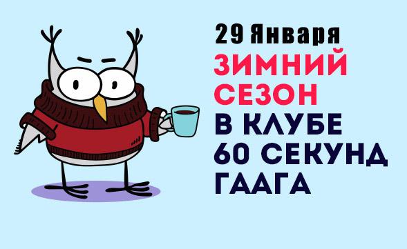 29 января – Третья игра зимнего сезона «60 секунд»