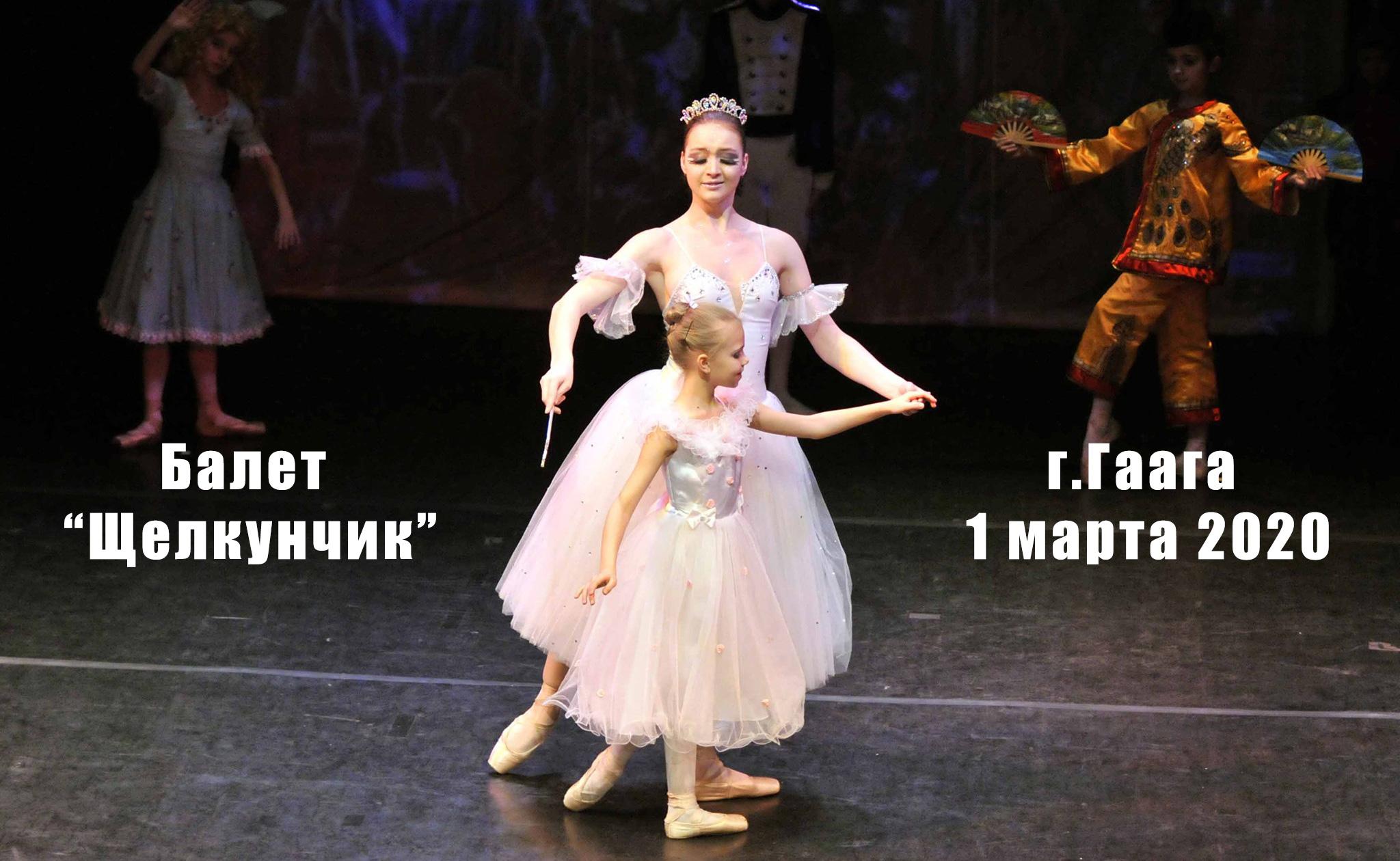 """1 марта – Балет """"Щелкунчик"""""""